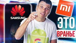 Xiaomi всех РАЗВЕЛИ 😱 Huawei СДЕЛАЛИ Samsung 🔥 Oppo станет Apple!