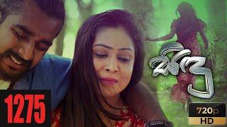Sidu | Episode 1275 07th July 2021 Thumbnail