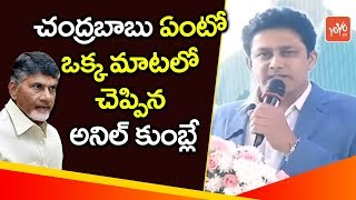 Anil Kumble Speaks About AP CM Chandrababu Vision at National Youth Day Celebrations | YOYO TV