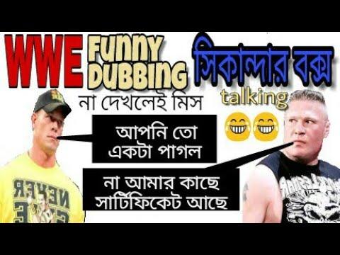 WWE funny dubbing | সিকান্দার বক্স talking | ১০০% না দেখলেই মিস | most funny dubbing in bangla 2017