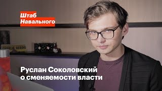 Руслан Соколовский о политической конкуренции и допуске Навального на выборы