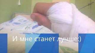 ШОК! грустная девочка сняла видео в больнице!