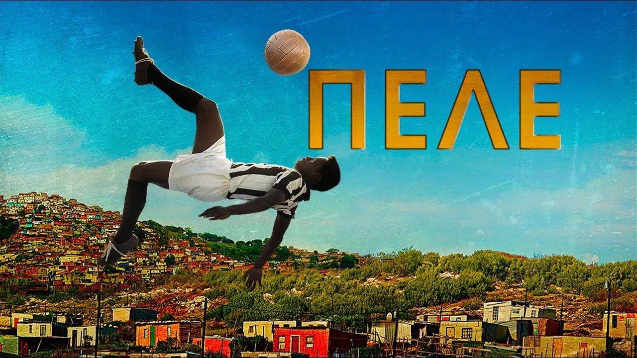 Тк Матч Наш Спорт Смотреть Онлайн без Регистрации |  Пеле: Рождение Легенды/Pele: Birth of a Legend
