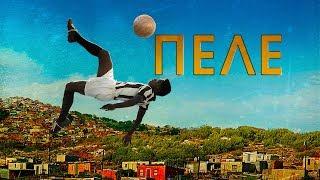 Пеле: Рождение легенды / Pele: Birth of a Legend (aka Pele) (2016) смотрите в HD