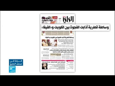وساطة قطرية تذيب الفجوة بين الكويت والفيفا  - نشر قبل 39 دقيقة