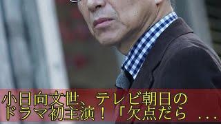 小日向文世、テレビ朝日のドラマ初主演!「欠点だらけの刑事」放送 小日...