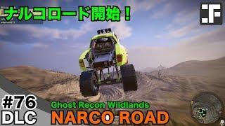 【Ghost Recon Wildlands】#76 ナルコロード開始!【ゴーストリコンワイルドランズ】