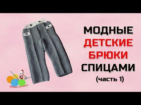 Вязание брюк спицами для детей
