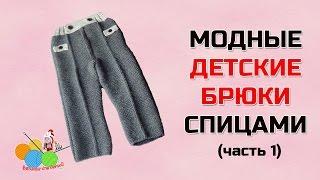 видео Детские брюки