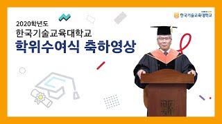 [한국기술교육대] 이성기 총장님 학위수여식 축사 영상