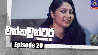 Encounter - එන්කවුන්ටර් | Episode 20 | 07 - 06 - 2021 | Siyatha TV Thumbnail