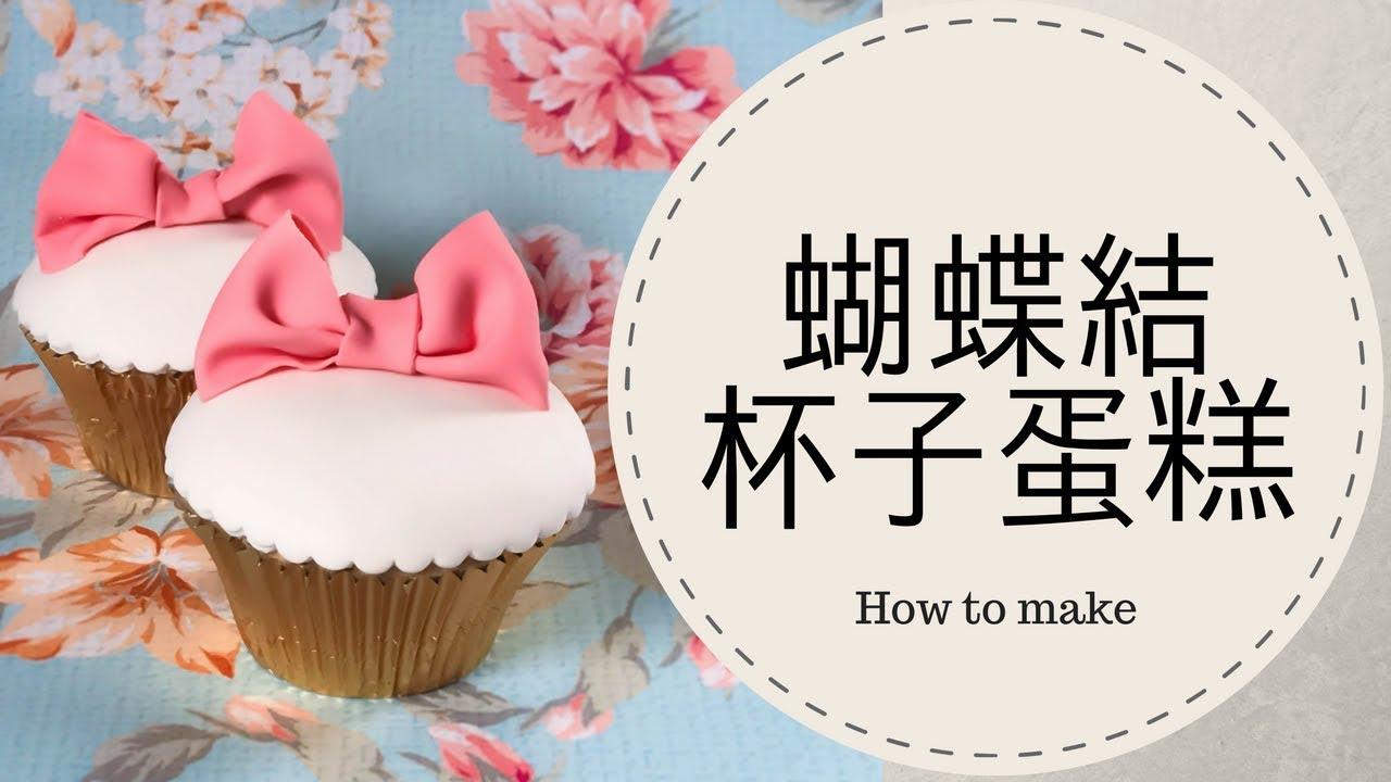 【翻糖蛋糕】蝴蝶結翻糖杯子蛋糕 (3分鐘教學) - YouTube