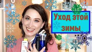 Уход этой зимы: iHerb, корейская косметика, белорусская косметика
