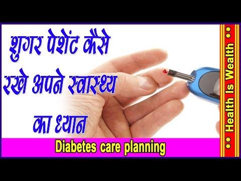 शुगर पेशेन्ट कैसे रखे अपने स्वास्थय का ध्यान - Diabetes care planning -