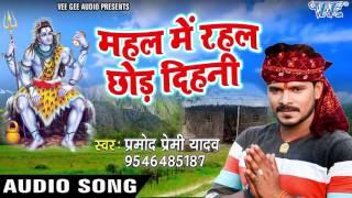Pramod Premi Yadav का सबसे हिट कावर गीत - महल में रहल छोड़ देहनी - Bhojpuri Hit Kawar Bhajan 2017