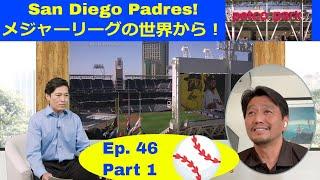 CW Ep46 Part 1 /第46話パート①  Executive of San Diego Padres!/メジャーリーグのスカウトとは?