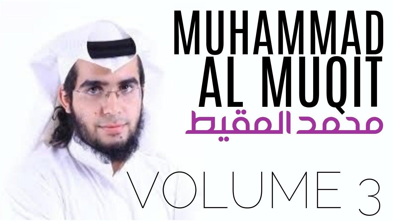 Download Muhammad Al-Muqit Vol. 3   NASHEED COLLECTION   VOCALS - NO MUSIC   أناشيد محمد المقيط - بدون موسيقى
