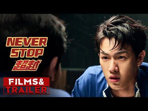 超越 (Never Stop)電影預告