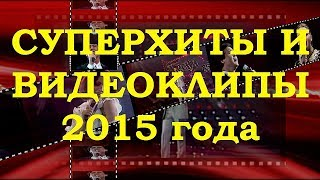 ТОП 50 РОССИЙСКИХ МЕГА ПОПУЛЯРНЫХ СУПЕРХИТОВ И ВИДЕОКЛИПОВ 2015 года