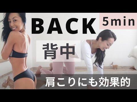 5分(ダイエット)で背肉と肩凝り解消!