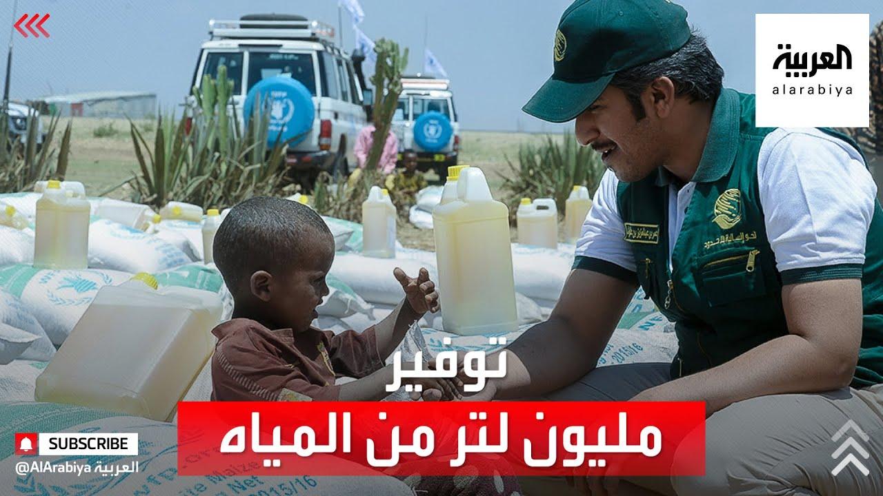 -الملك سلمان للإغاثة- يوفر مليون لتر من المياه شهريًا لسكان حجة  - نشر قبل 15 ساعة