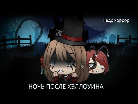 Ночь после Хэллоуина    Хоррор Мини-фильм    Gacha life  на русском