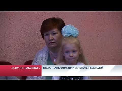 В Коротчаево отметили День пожилых людей - Видео на ютубе