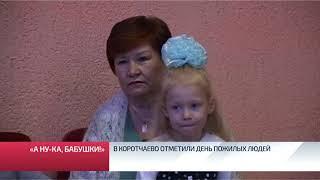 В Коротчаево отметили День пожилых людей