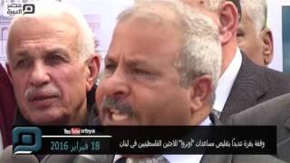 مصر العربية | وقفة بغزة تنديدًا بتقليص مساعدات