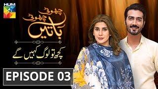 Kuch Tou Log Kahengay Episode #03 Choti Choti Batain HUM TV Drama 21 July 2019