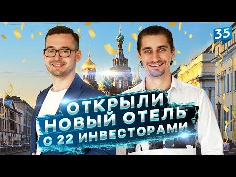Как стать совладельцем отеля за 1 млн. ₽? Достроили отель в СПб для 22 инвесторов
