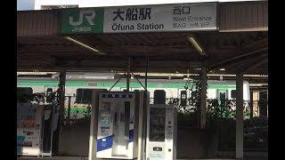 東海道本線や横須賀線の列車が見える大船駅の西口駅前の風景