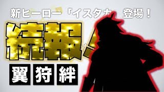 【#コンパス】イスタカ続報!!!!新カードもいろいろ広がって楽しみすぎる!(妄想です) thumbnail