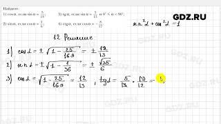 № 12 - Геометрия 9 класс Мерзляк