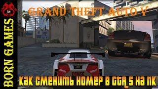 ✅Grand Theft Auto V: Как поменять номер машины в ГТА 5 онлайн  | iFruit ✅