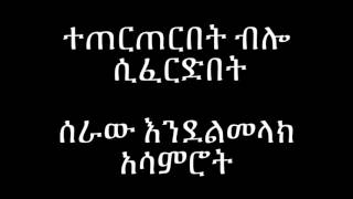 Mikaya Behailu - Shemametew ሸማመተው (Amharic With Lyrics)