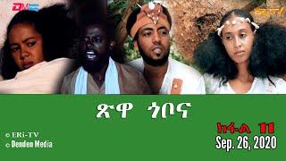ጽዋ ጎቦና - ኣብ ኣፋዊ ዛንታ ዝተመርኮሰት ተኸታታሊት ፊልም - ክፋል 11 | Eritrean Drama: tsiwa gobona - Part 11 - ERi-TV