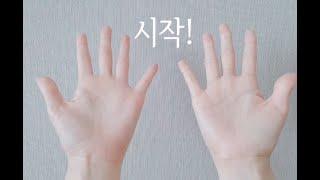 작업홈티_손활동_맨손동작_손가락접기