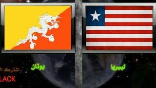 مقارنة القوى بين  اضعف بلدين - بوتان و ليبريا -2019-2020