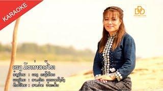 ມັກບ່າວຜູ້ໄທ ຄາລາໂອເກະ มักบ่าวผู้ไท คาราโอเกะ Mak Bao Phu Thai  KARAOKE