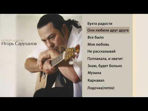 Игорь Саруханов - Они любили друг друга