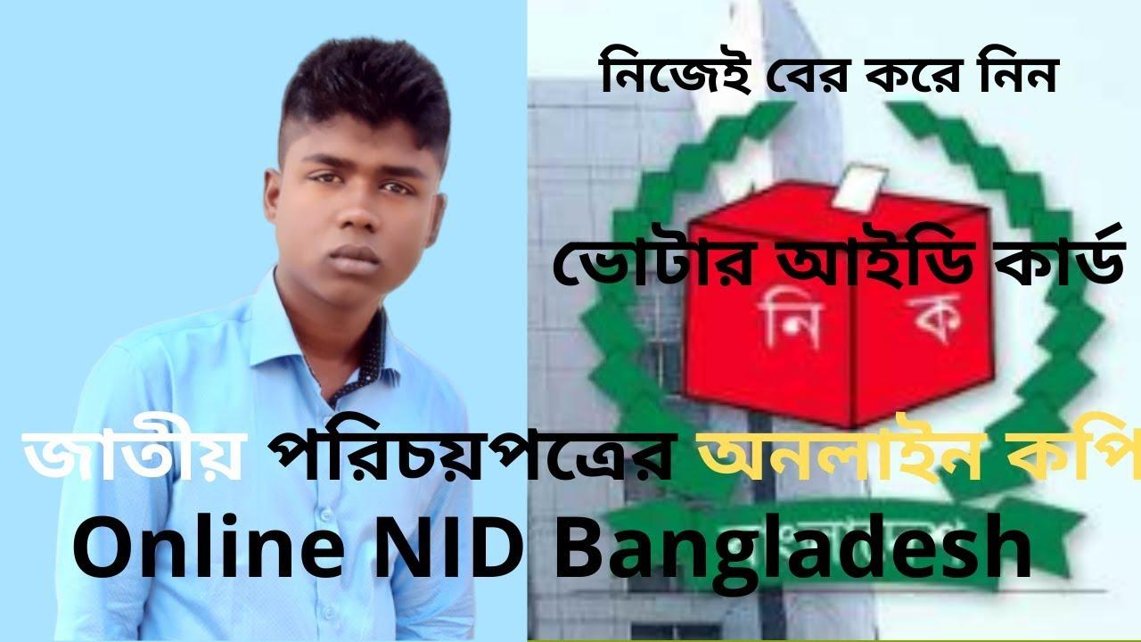 get nid card online now national id card2020get nid card