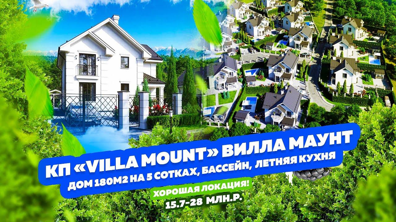 Коттеджный посёлок в хостинском районе «VILLA MOUNT» Вилла Маунт Сочи на 14 домов. Тишина и уют!