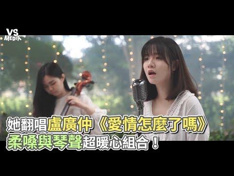 她翻唱盧廣仲《愛情怎麼了嗎》 柔嗓與琴聲超暖心組合!《VS MEDIA》