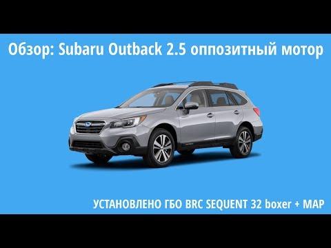 Установка ГБО BRC: Subaru Outback 2.5 оппозитный мотор