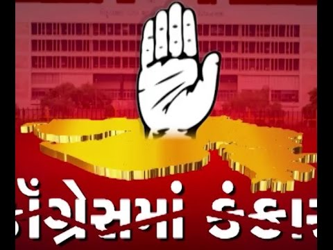 Asmita Vishesh : Congress ma kankas