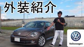 外装紹介動画  【VolksWagen The Beetle 1.2TSI】 VW ビートル