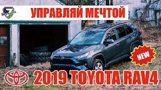2019 Toyota Rav4 - один день за рулем плюсыминусы.Авто из США.