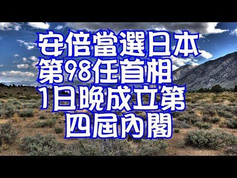 安倍當選日本第98任首相1日晚成立第四屆內閣