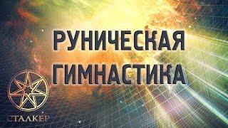 Руническая гимнастика(Руническая гимнастика Видео создано в потоке активации всех замороженных или незадействованных потоков..., 2014-12-30T20:08:13.000Z)